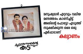 wedding quotes malayalam marriage malayalam image malayalis corner