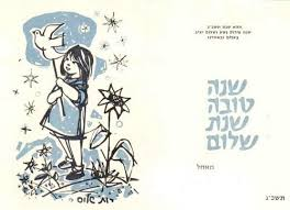 shana tova cards an exploration of the rosh hashanah card the icenter for israel
