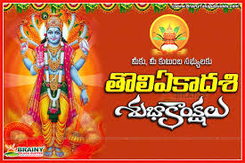 toli ekadasi 2017 images quotes wishes greetings wallpapers sms