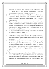 law no 4 of 1983 regulating construction works