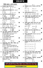 chapter 2 hsc chemistry 1st paper mcq question with answer