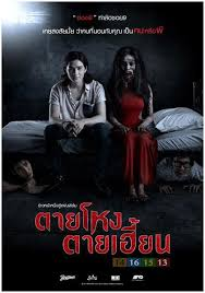 film hantu thailand subtitle indonesia nonton film horror thailand 2014 still 2 subtitle indonesia full