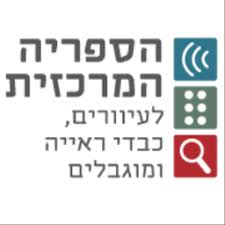 Blind Charity Israelgives Donate Online To Any Charity In Israel