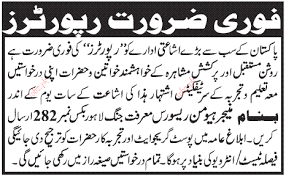 journalists jobs in pakistan newspapers urdu news news reporter job opportunity 2018 jobs pakistan