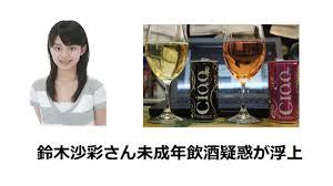 鈴木沙彩 リベンジポルノ|【魚拓】【くぱぁーや】☆42