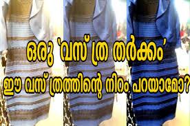 optical illusion dress optical illusion dress colour debate goes global