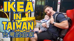ikea in taiwan 台灣的宜家 life in taiwan 30 youtube