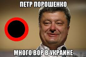 Create Meme From Image - create meme poroshenko was a lot of thief in ukraine poroshenko