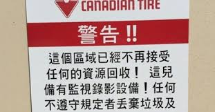 sign coming to no 3 road canadian tire