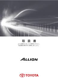 allion manual book english seat belt lock security device