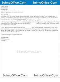 job application letter for electrician