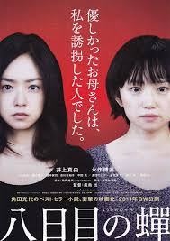 film semi full watch youkame no semi online watch full youkame no semi 2010