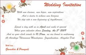 Quotes For Wedding Cards Marriage Invitation Quotes For Friends In English Matik For