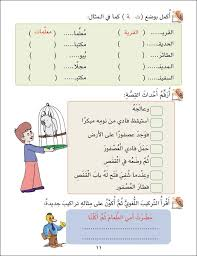 44 best اللغة العربية images on pinterest arabic language