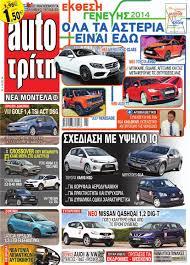 atr 10 2014 by autotriti issuu
