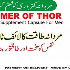 hammer of thor in gojra 100 original made by usa herbal