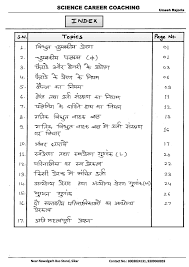 electromagnetic induction notes hindi documents wiring diagram