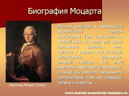 mozart biography brief a biography of the early life of mozart wolfgang amadeus term paper help