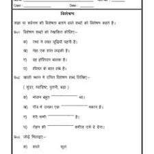 ideas of hindi grammar worksheets for class 6 for job summary