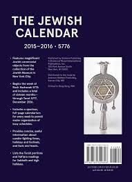 the jewish calendar 2015 2016 jewish year 5776 16 month
