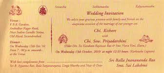 wedding card wordings friends tamil wedding dress gallery