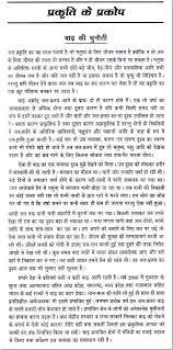 sample autobiography essay essay on flood short essay on flood in hindi example autobiography short essay on flood in hindi example autobiography
