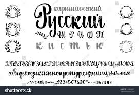 cyrillic alphabet title russian russian calligraphy stock vector