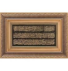 Islamic Home Decor Islamic Home Decor Ramadan Eid Gift Framed Wall Ayatul Kursi