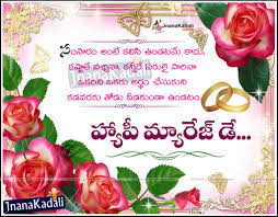 wedding quotes in telugu marriage anniversary quotes to friend