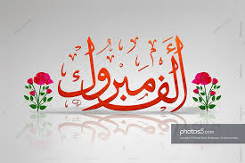 wedding wishes in arabic alf mabrook arabic congratulations greeting photos5