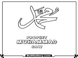 eid coloring prophet muhammad pages 1024x768 35430 eid
