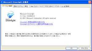 Microsoft Silver Light Microsoft Silverlight ダウンロード