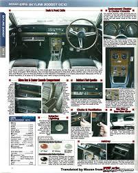 nissan skyline japanese to english conversion translated c10 skyline encyclopedia japanese nostalgic car