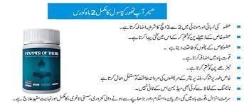 hammer of thor hammer of thor capsule in pakistan mardana kamzori