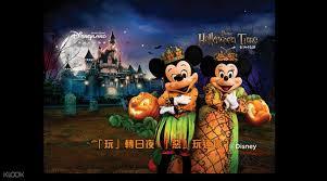 disneyland halloween tickets hong kong disneyland ticket klook