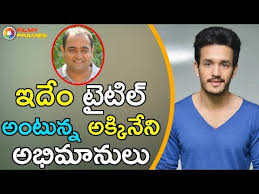 search result youtube video akhil facing problems in his second movie