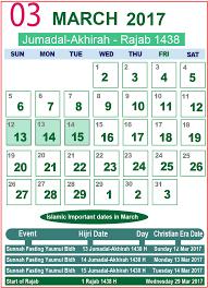 2018 Calendar Islamic Islamic Calendar March 2017 2017mobilecalendars