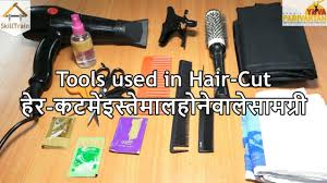 tools used in a hair cut hindi ह न द youtube
