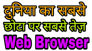 fastest browser for android world smallest but fastest browser for android fastest browser