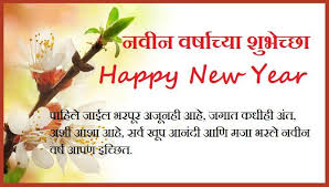 happy new year wishes messages in marathi 2016 hello friends