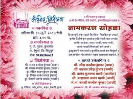 Ceremony Cards F Hindu Namkaran Sanskar And Namkaran Ceremony Invitation Card Barsa