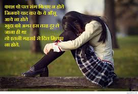 quotes images shayari sad hindi facebook images quotes wallpapers hd 2017
