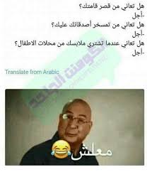 Arabic Meme - translate from arabic arabic language meme on me me