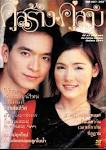 คู่สร้างคู่สม ปกบัวชมพู - nanpasakorn : Inspired by LnwShop.com