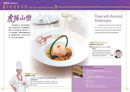installation 騅ier cuisine 目錄content 主席的話chairman s message 03 贊助機構的話sponsor s