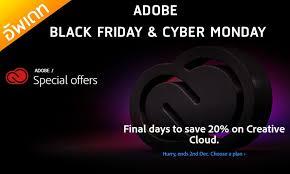 adobe black friday sale update u003e adobe จ ดโปรโมช นลดราคา adobe plan สำหร บผ ใช ถ ง 20