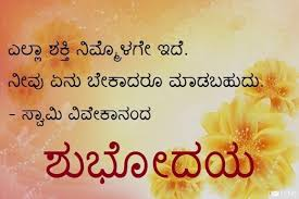 wedding wishes kannada kannada morning messages sms morning kannada quotes