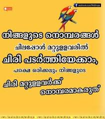 wedding quotes in malayalam malayalam scraps malayalam scraps malayalam quotes malayalam