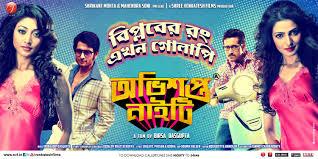rangbaz 2017 full movie download bdmusic365 com