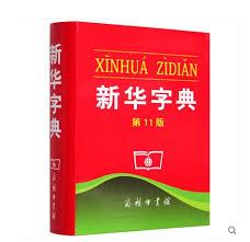 bureau dictionnaire école primaire étudiants bibei mot dictionnaire livre encyclopédie